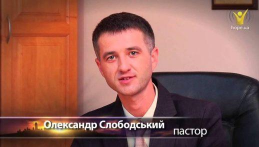 Пастор Олександр Слободський