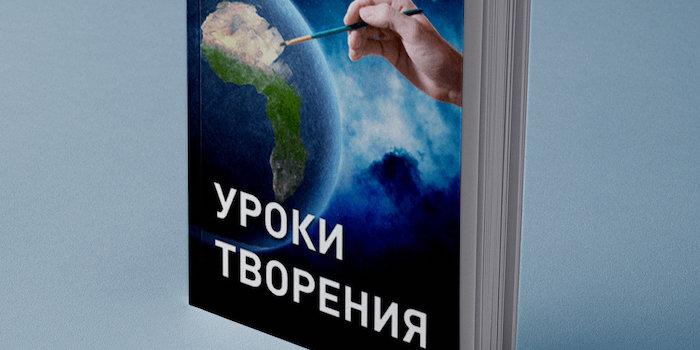 """""""Уроки творения"""" – застереження від наслідків спрощення біблійної істини про творіння та падіння людства"""