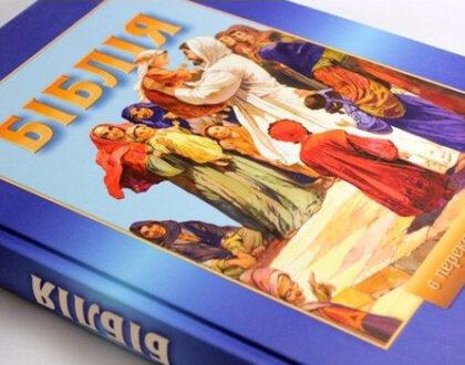 """""""Біблія в переказі для дітей"""" – найповніший серед наявних переказів Святого Письма для дітей українською мовою"""