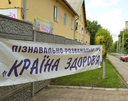 """Дитяче свято """"Країна здоров'я"""" у Краматорську Донецької області. 30 травня"""